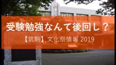 筑駒文化祭