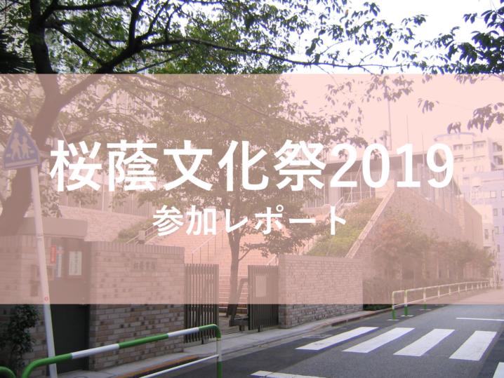 桜蔭文化祭2019レポート