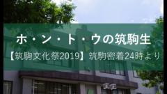筑駒文化祭2019レポート