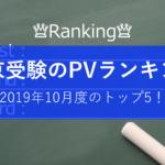 PVランキング2019年10月
