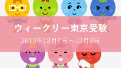 ウィークリー東京受験20191208