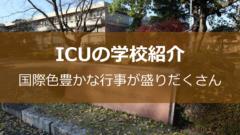 ICU学校紹介