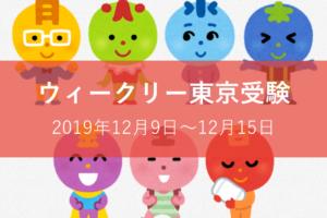 ウィークリー東京受験20191215