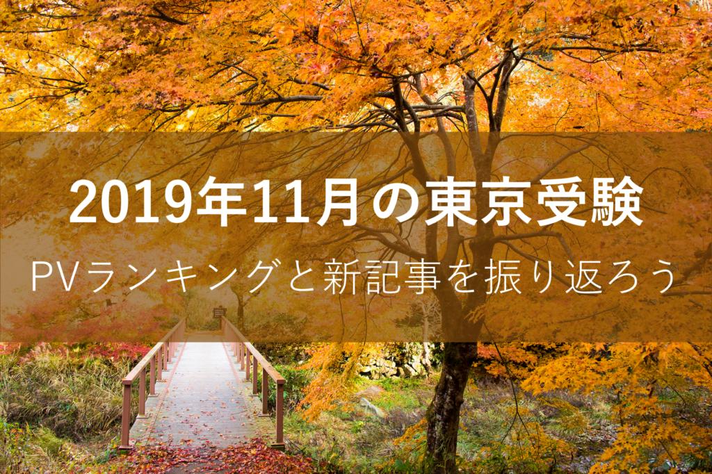 東京受験の11月振り返り