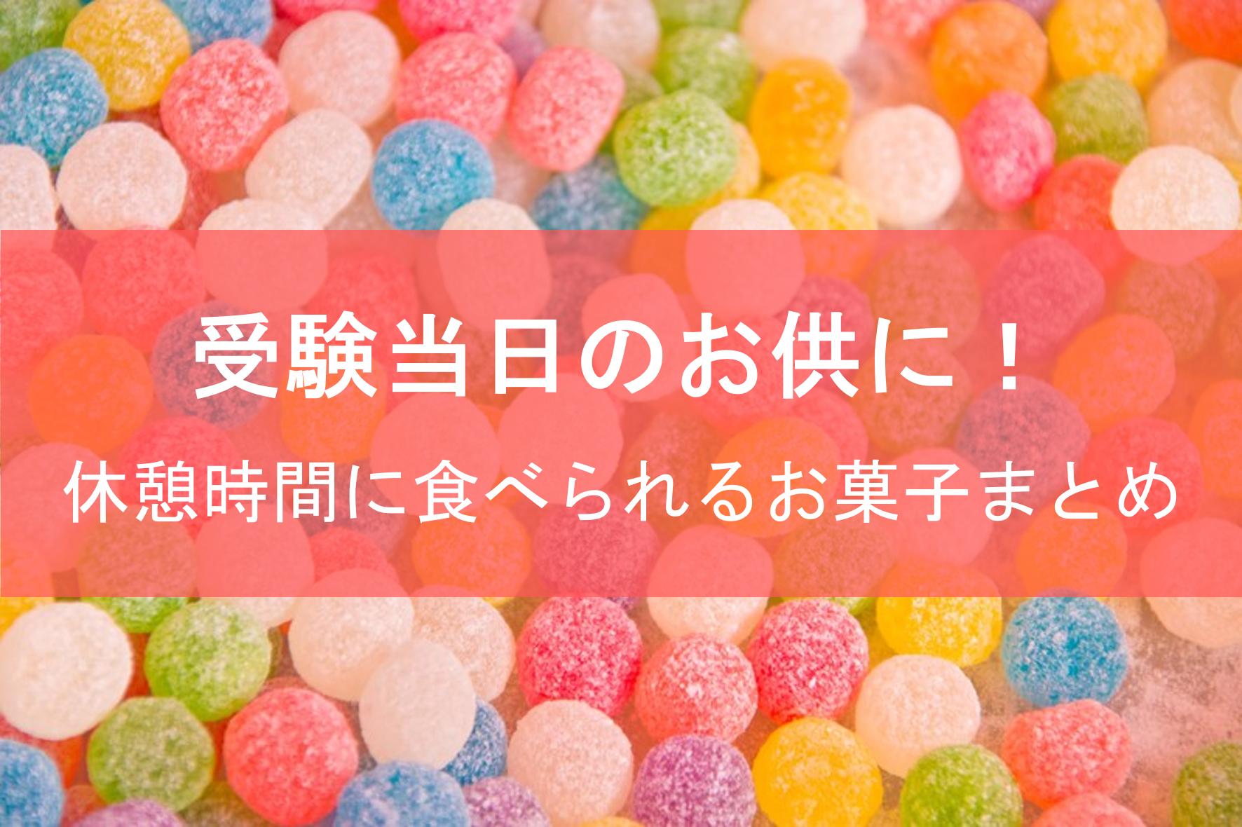 お 菓子 受験