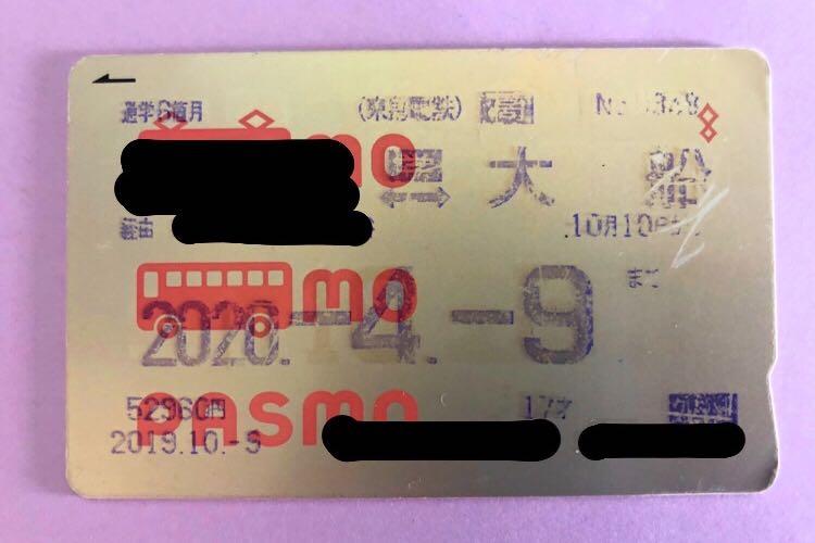 東京受験のライターが、長距離通学における定期券購入の大切さについて説明しています。