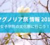 女子学院受験生必見!文化祭「マグノリア祭」の楽しみ方(2019)