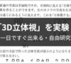 一日ですぐ簡単に出来る自由研究ネタ!【3D立体視実験】〜灘中学入試・理科問題より〜