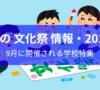 秋の「文化祭」情報一覧 (2019年・9月編)【中学受験】