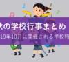 秋の「文化祭」情報一覧 (2019年・10月編)【中学受験】